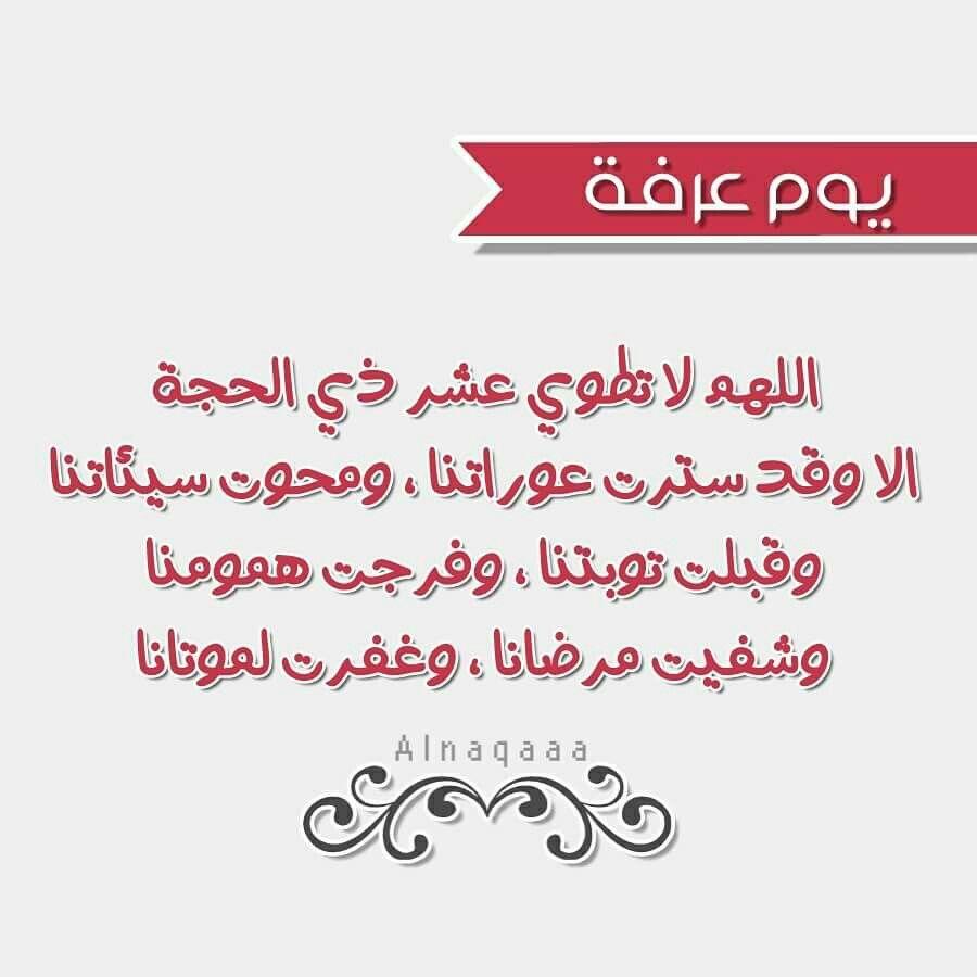 يوم عرفة عشر ذي الحجة Islamic Art Calligraphy Positive Notes Islamic Calligraphy