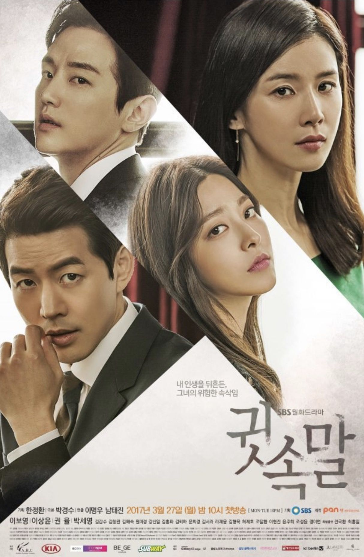 Whisper | Kawaii: Drama List  in 2019 | Korean drama series, Korean