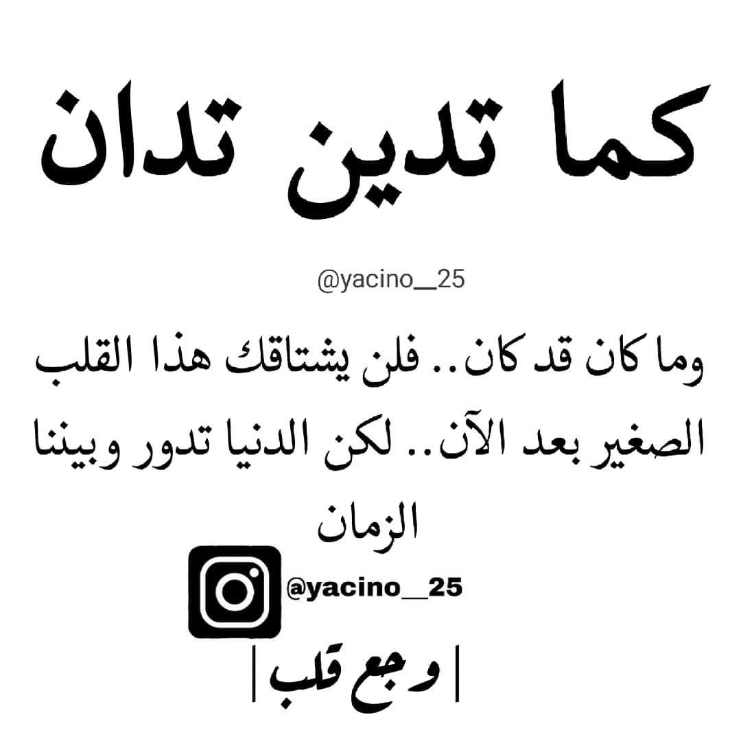 Pin By On وجــــــــع Ache In 2021 Arabic Quotes Quotes Math