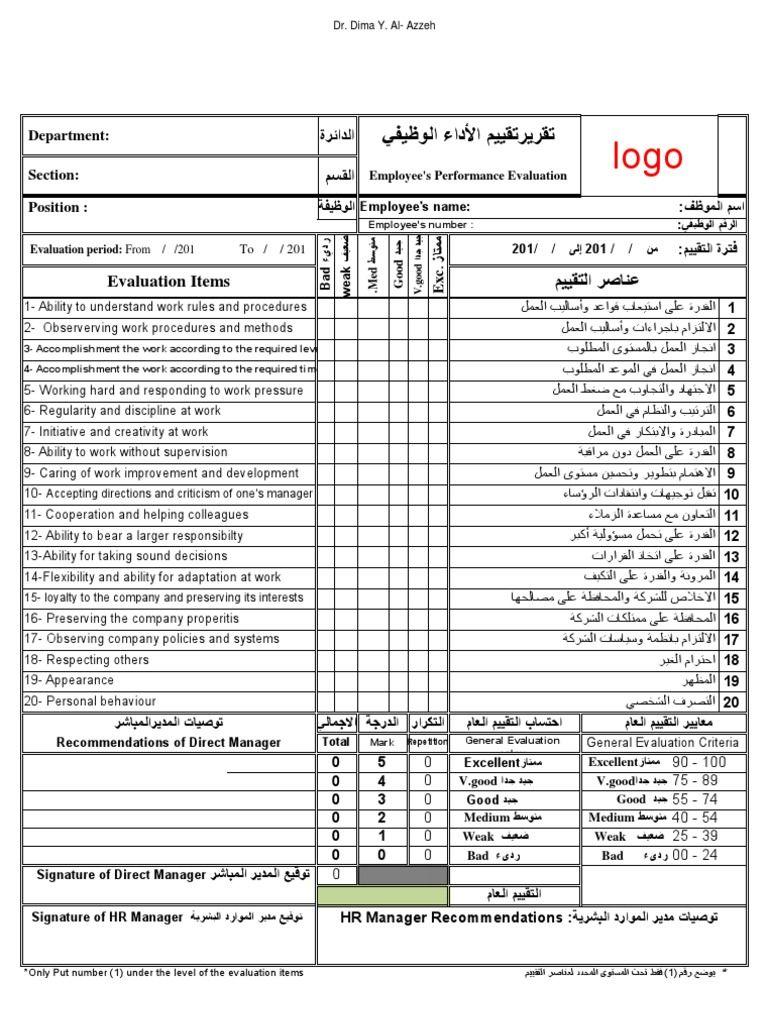 Image Result For نموذج تقييم موظفين في نهاية العام Performance Evaluation Training Evaluation Form Training Evaluation