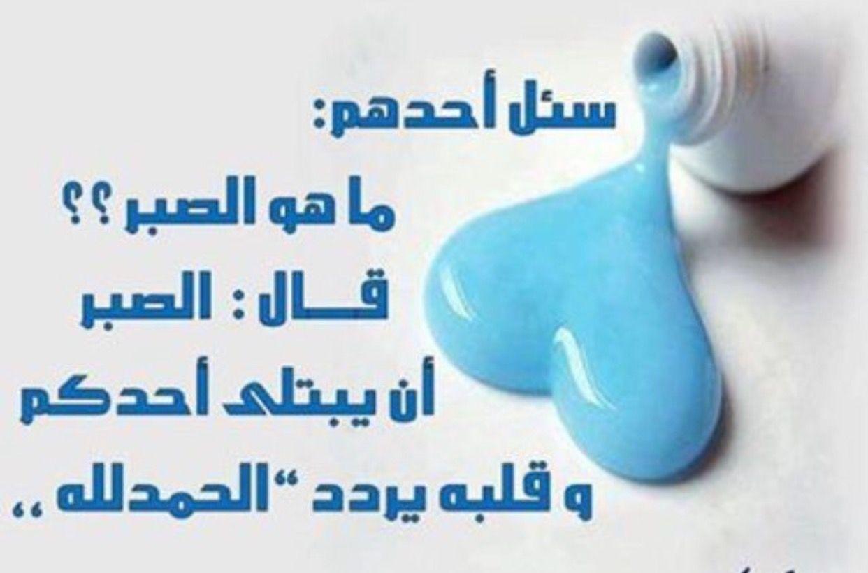 الصبر هو حمد الله على الإبتلاء Pill Islam