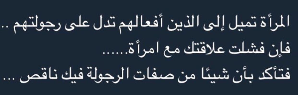 Pin By Noon Azaew On فضفضة قلب Arabic Quotes Quotes Arabic