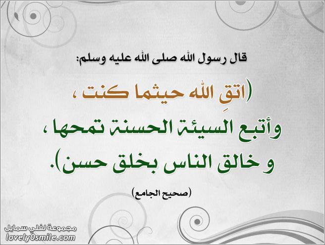 اتق الله حيثما كنت وأتبع السيئة الحسنة تمحها وخالق الناس Arabic Quotes Arabic Calligraphy Ahadith