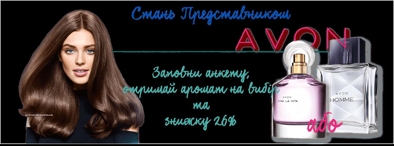 Ейвон представник купить косметику pupa в москве