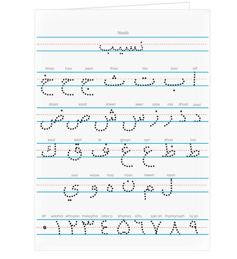 personalized arabic alphabet two pocket folder arabic products by golreezan learn arabic. Black Bedroom Furniture Sets. Home Design Ideas