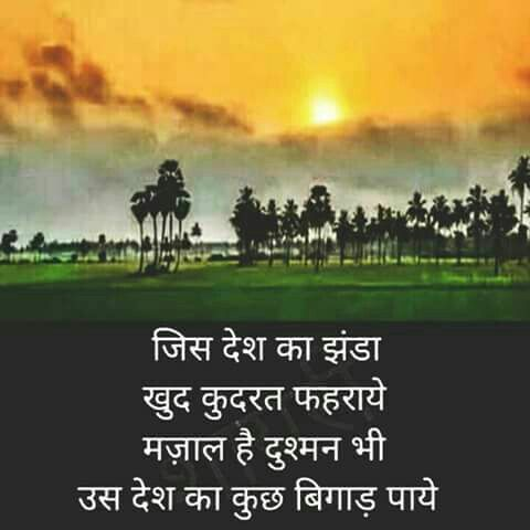 Pin By Aarti Jain On Anupam Indian Army Quotes Hindi Quotes