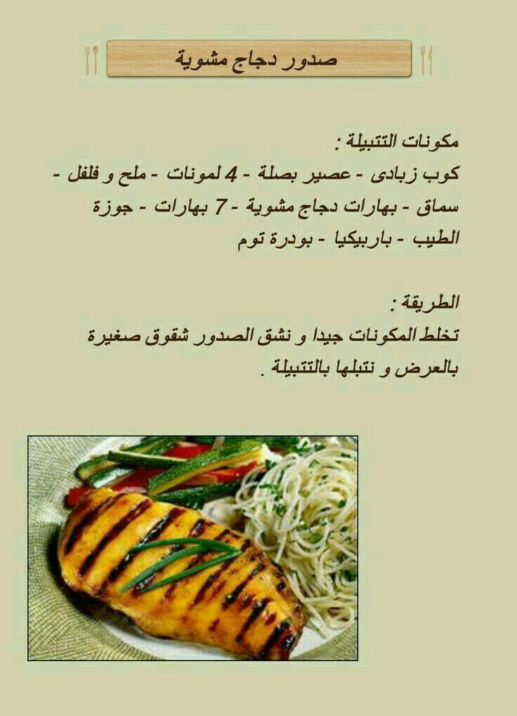 صدور دجاج مشوى Food Receipes Recipes Diy Food Recipes