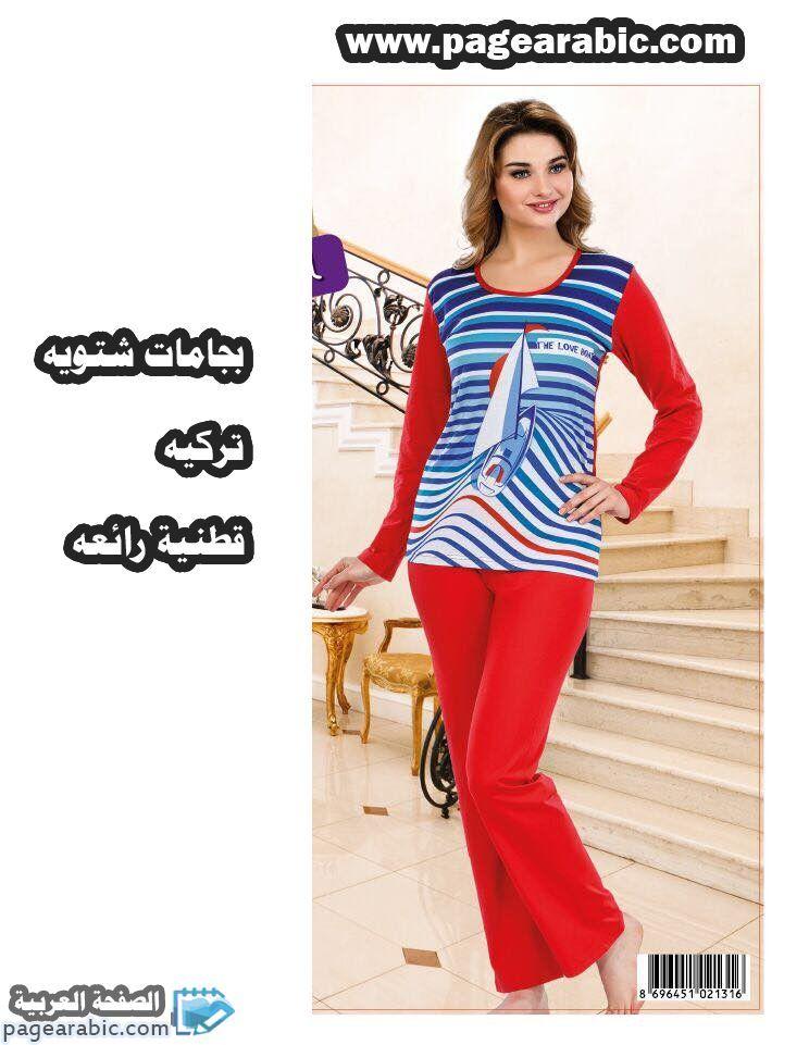 بيجامات تركية نسائية 2021 الصفحة العربية Women S Top Fashion Striped Top