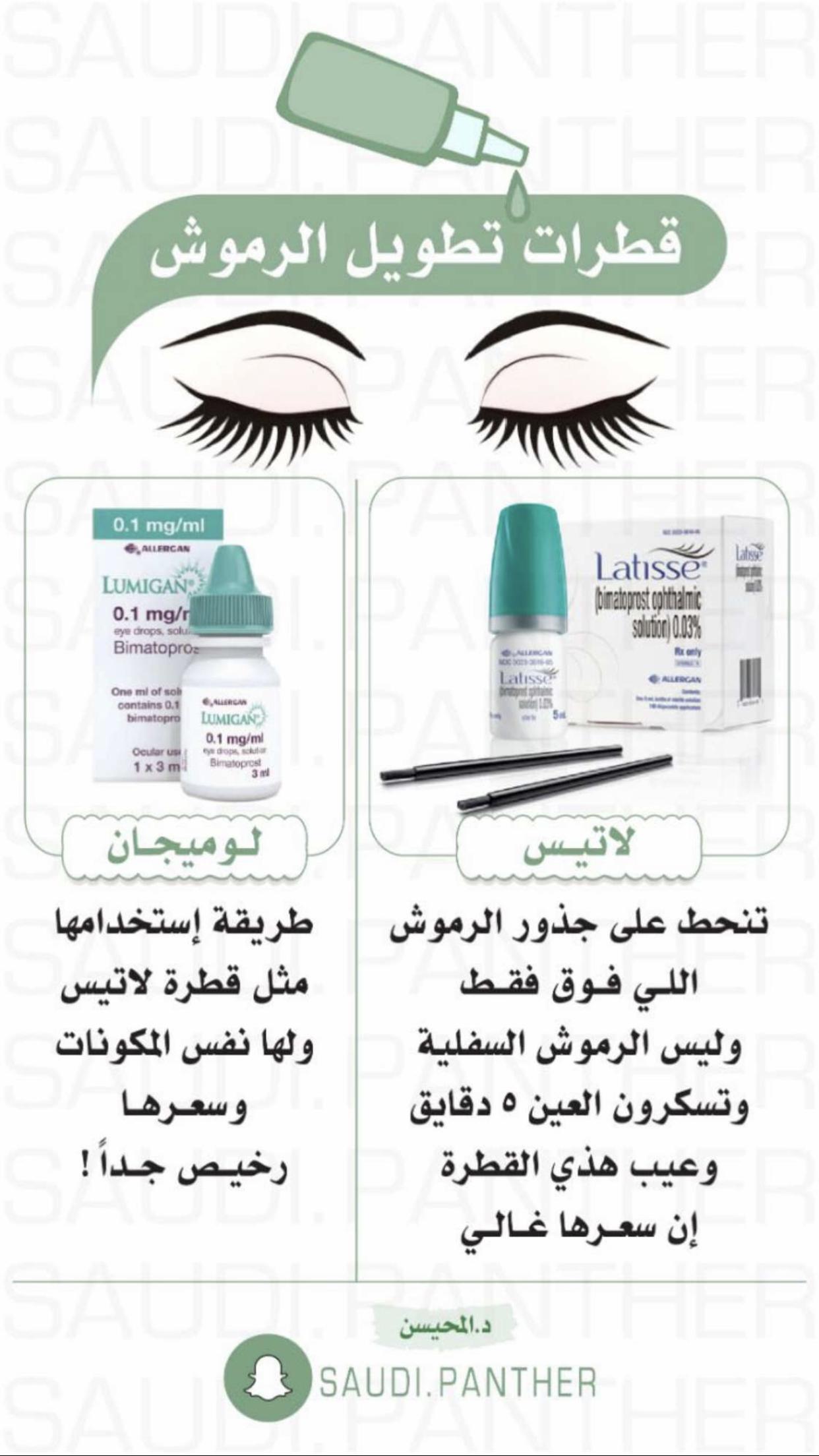 قطرة تطويل الرموش Beauty Skin Care Routine Hair Care Oils Beauty Skin Care