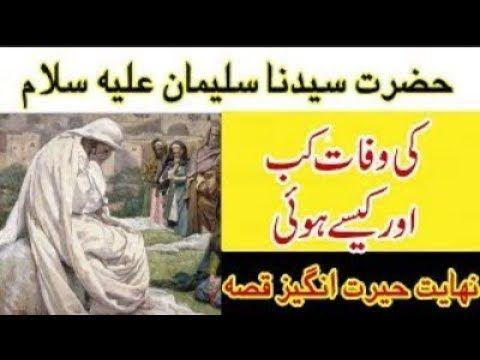 Hazrat Suleman (A S) Ki Wafat Kab Aur Kysy Howi Ajeeb O