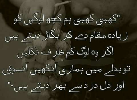 Pin by Zainab Qaiser on saam | Urdu poetry, Quotes about