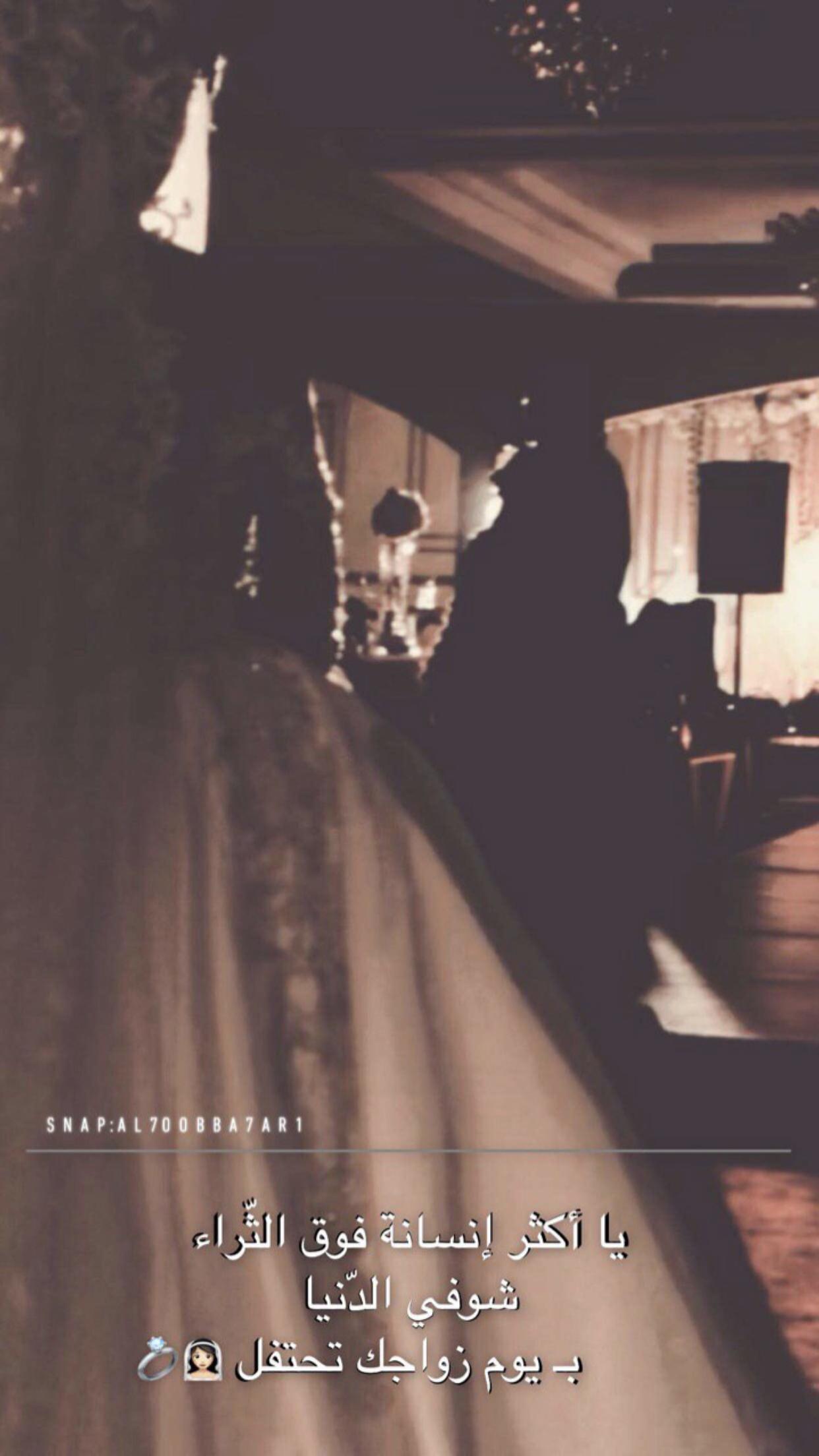 همسة يا أكثر إنسانة فوق الث راء شوفي الد نيا بـ يوم زواجك تحتفل تصويري تصويري سنا Bridal Portrait Poses Wedding Logo Design Wedding Drawing