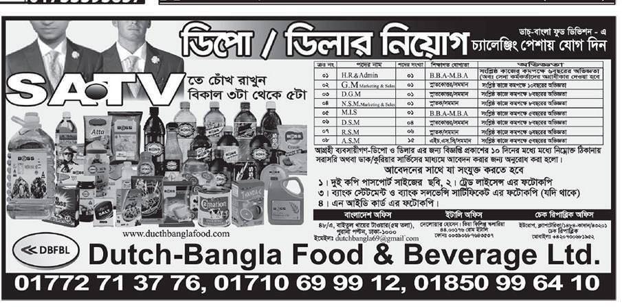 Dutch Bangla Food Beverage Ltd Job Job circular, Job