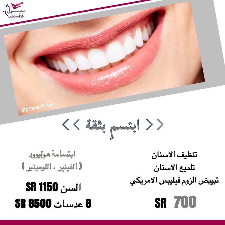 ابتسم بثقة قسم الاسنان عروض تنظيف الاسنان تلميع الاسنان تبييض الزوم فيليبس الامريكي 700 ريال ابتسامة هوليوود الفينير اللومينير