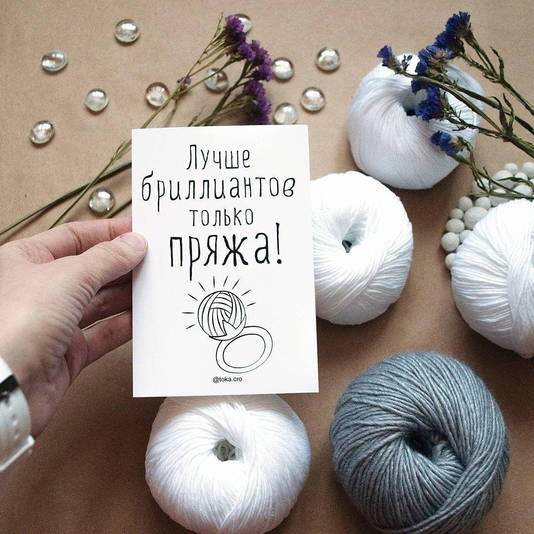 Картинках, прикольные картинки про вязание