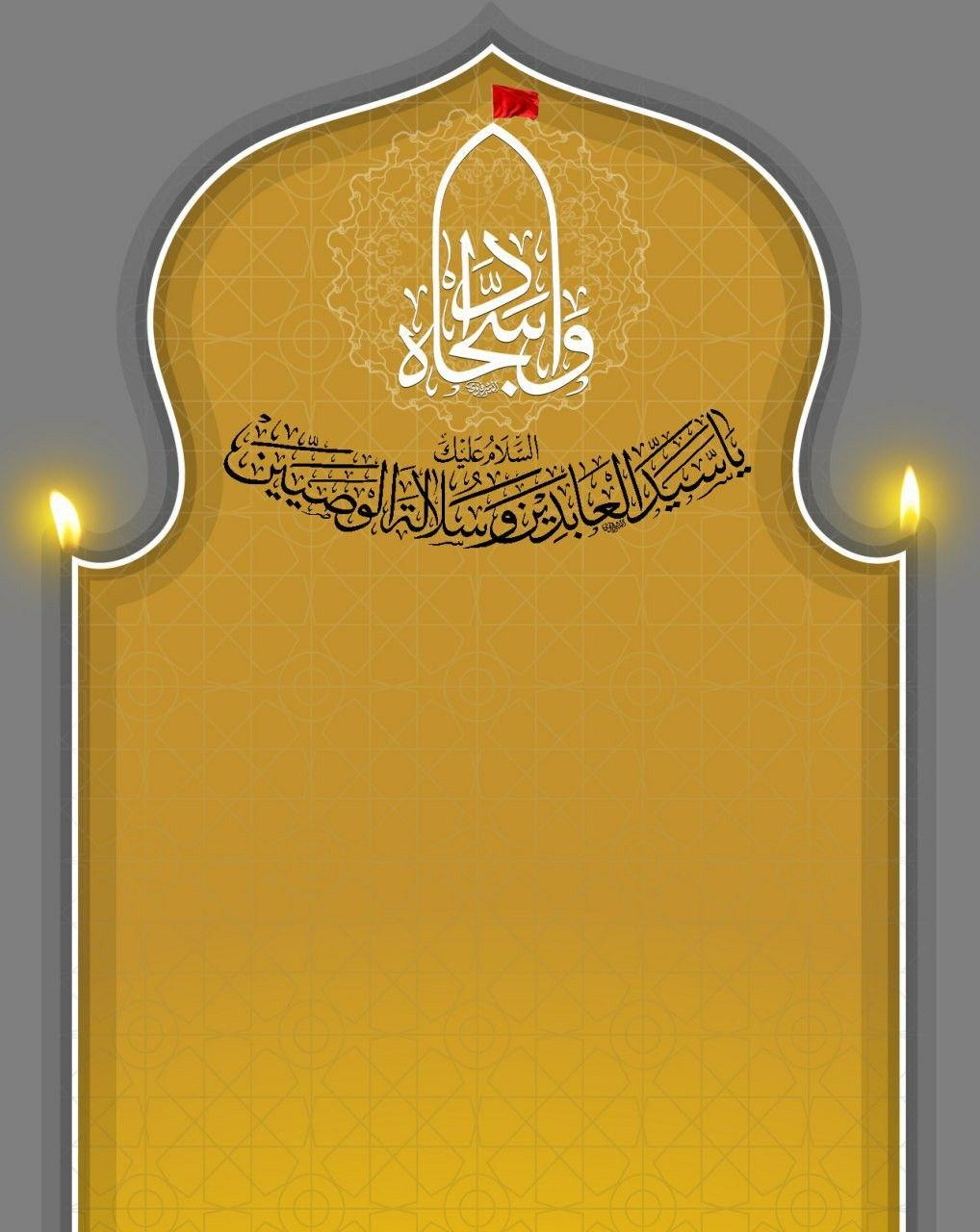 Pin By هدوء أحمد On خلفيات حسينية In 2021 Banner Boards