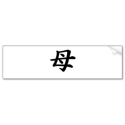 Kanji Symbol For Mother Bad Ass Ink Pinterest Tattoo
