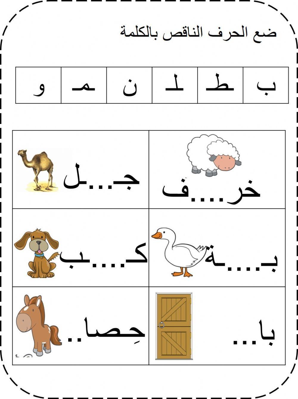 الحرف الناقص Online Worksheet For رياض أطفال You Can Do The Exercises Online Or Download The Work Arabic Kids Alphabet Activities Kindergarten Learning Arabic