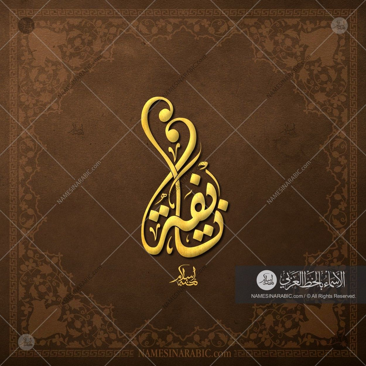 Naifa نايفة Names In Arabic Calligraphy Name 8516 Calligraphy Name Arabic Arabic Names