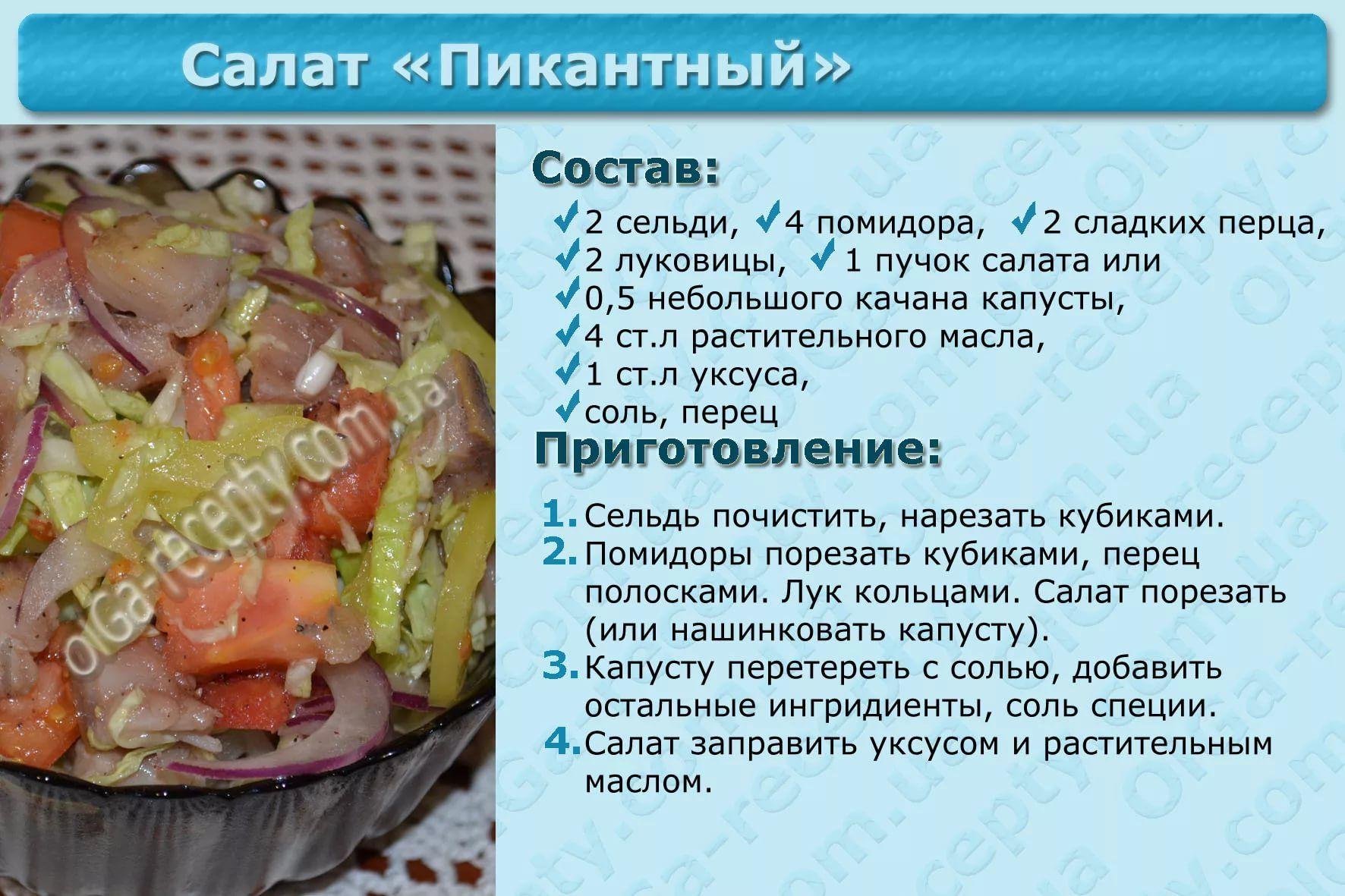 дизайну рецепт салата с описанием и картинками это лучший