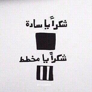 شكرا يا سادة Thank You Sada Plain Thank You Mokhatat Stripe In Arabic Sada Had Two Meaning Pl Funny Quotes Laughing Quotes Quotes For Book Lovers