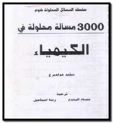 كتاب 3000 مسألة محلولة فى الكيمياء سلسلة المسائل المحلولة شوم Math Chemistry Math Equations