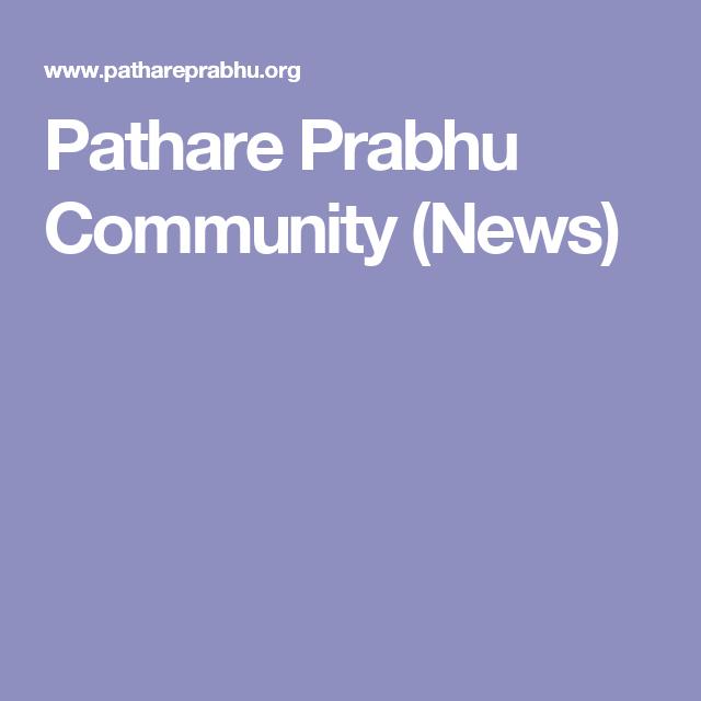 Pathare Prabhu Community (News)