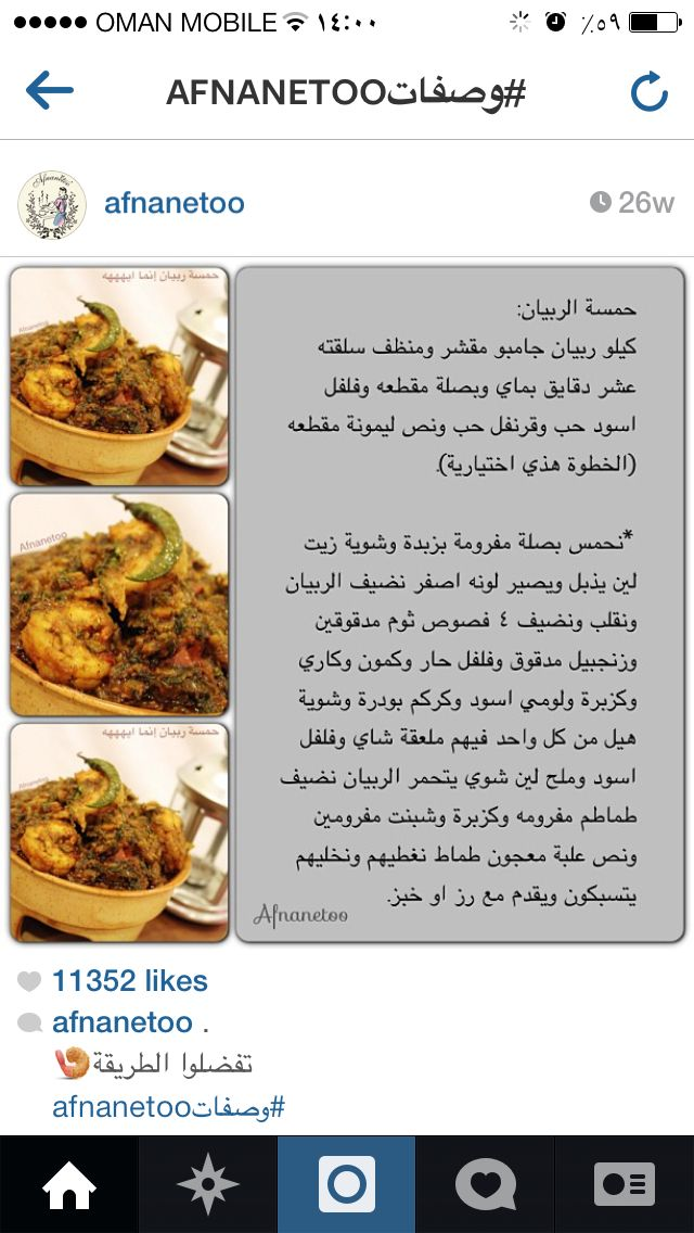 حمسة الروبيان Food Food And Drink Cooking