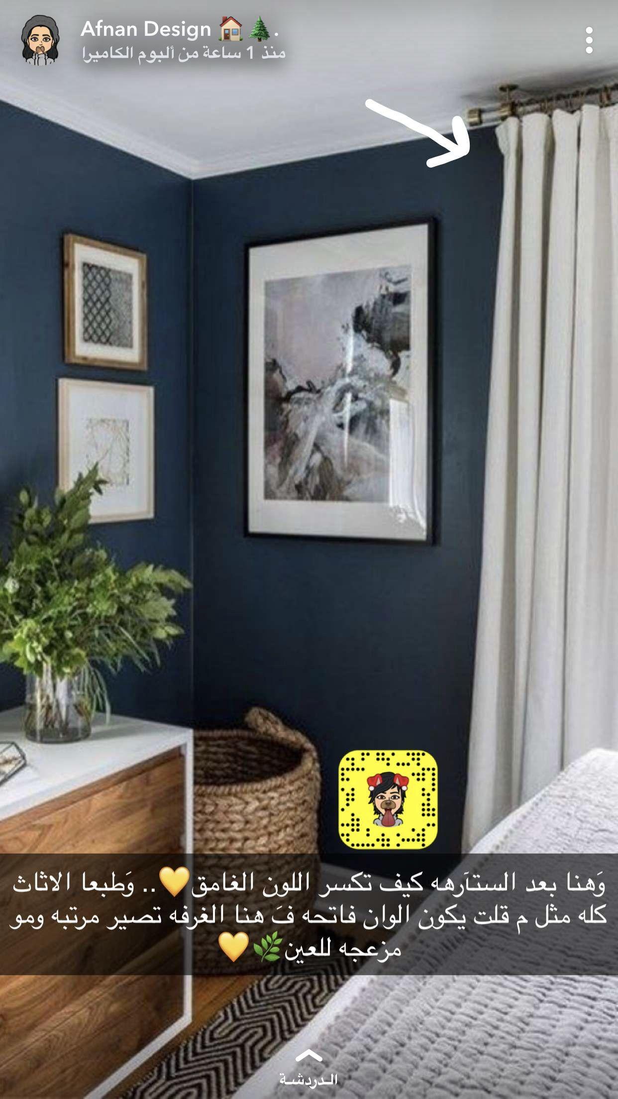 حاول دائما أختيار الألوان المناسبه لذوقك فى غرفة المعيشة و لكن يجب أن تراعى أهمية أختيار ألوان غامقة تتحمل متطلبات و شقاوة الأطفال موبليات أنتريهات صالونات