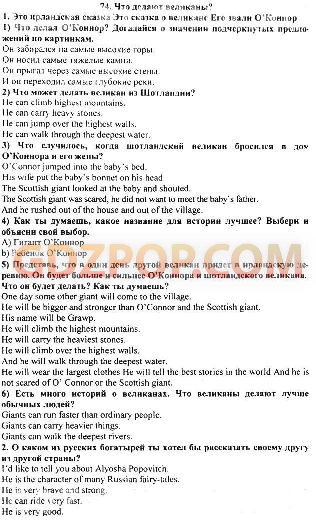 Задание по русскому языку 6 класс с.и.львова в.в.львов часть 1 решение по упражнением
