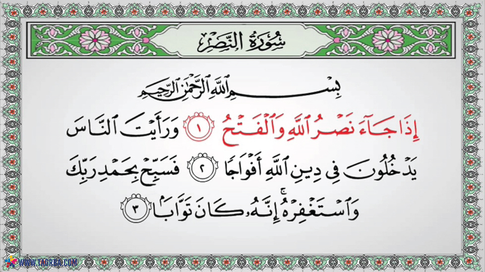 سورة النصر على منصة تجربة Calligraphy Islam Arabic Calligraphy