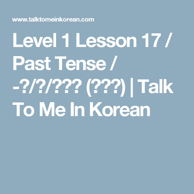 Level 1 Lesson 17 / Past Tense / -았/었/였어요 (했어요) | Talk To Me In Korean