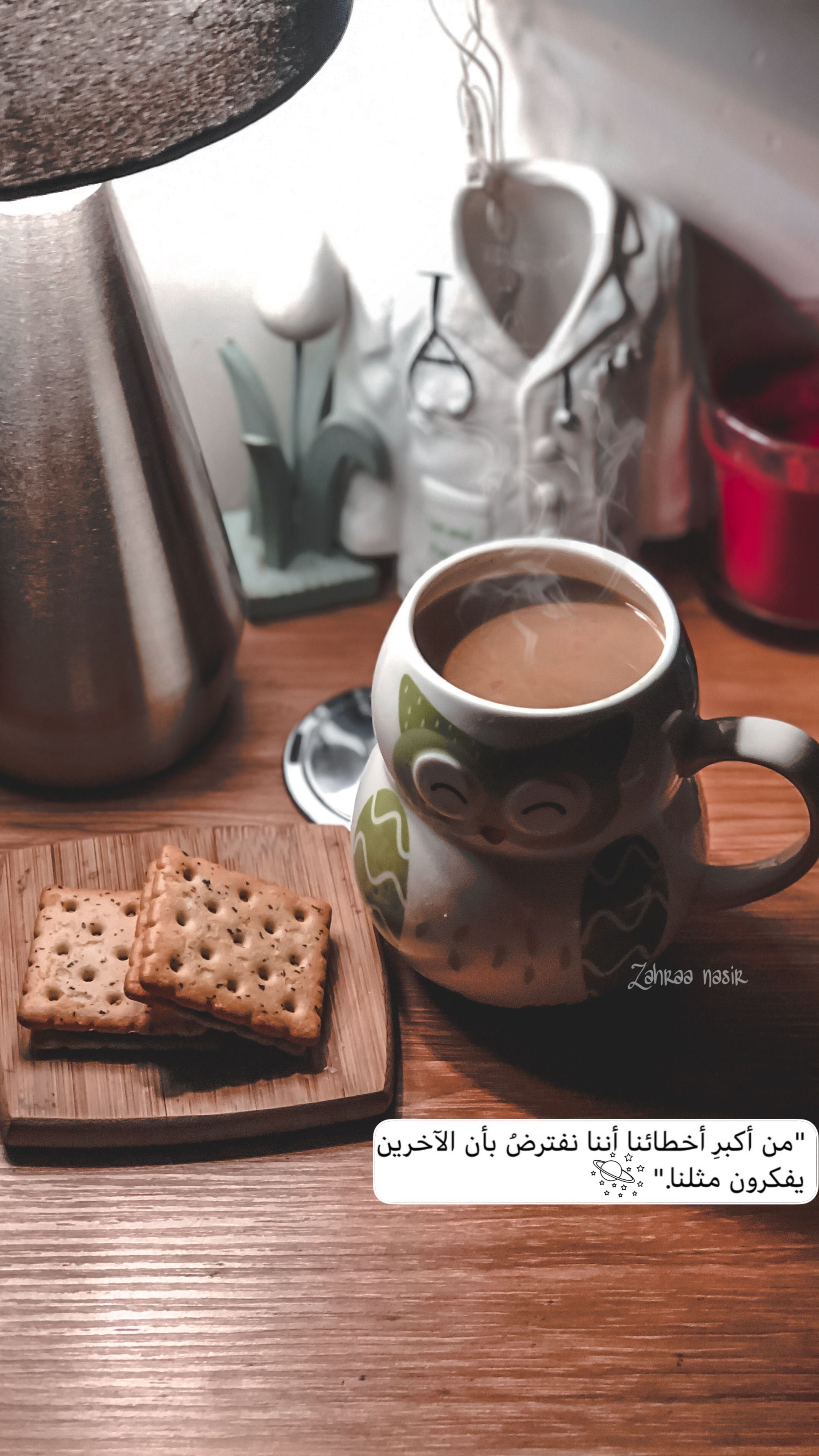 Pin By Zahraa Nasir On My Saves Coffee Art Cover Photo Quotes Glassware