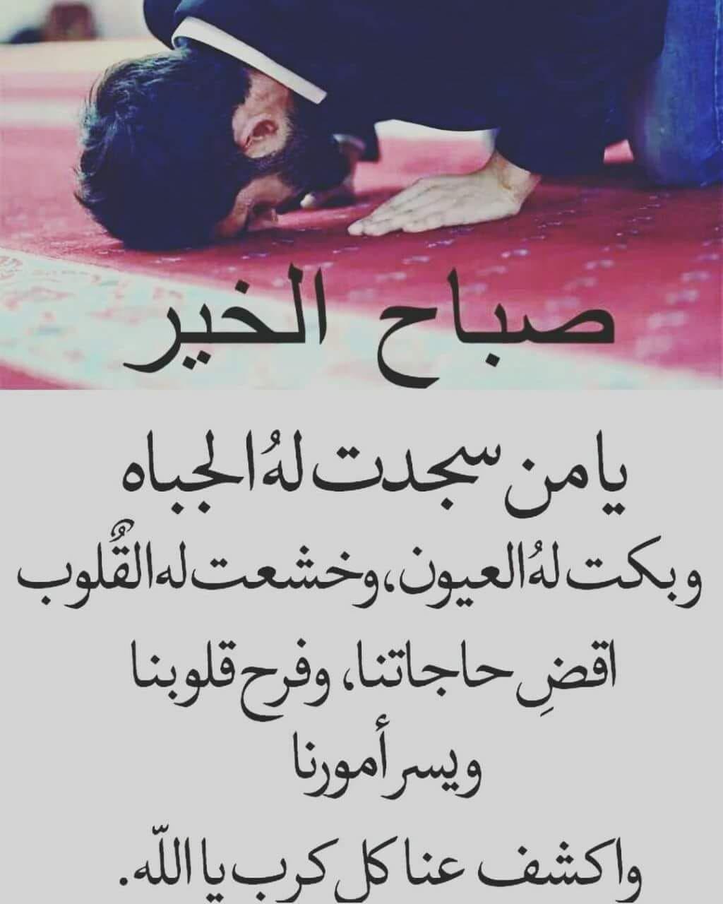 Pin By صورة و كلمة On صباح الخير Good Morning New Beginnings Allah Islam