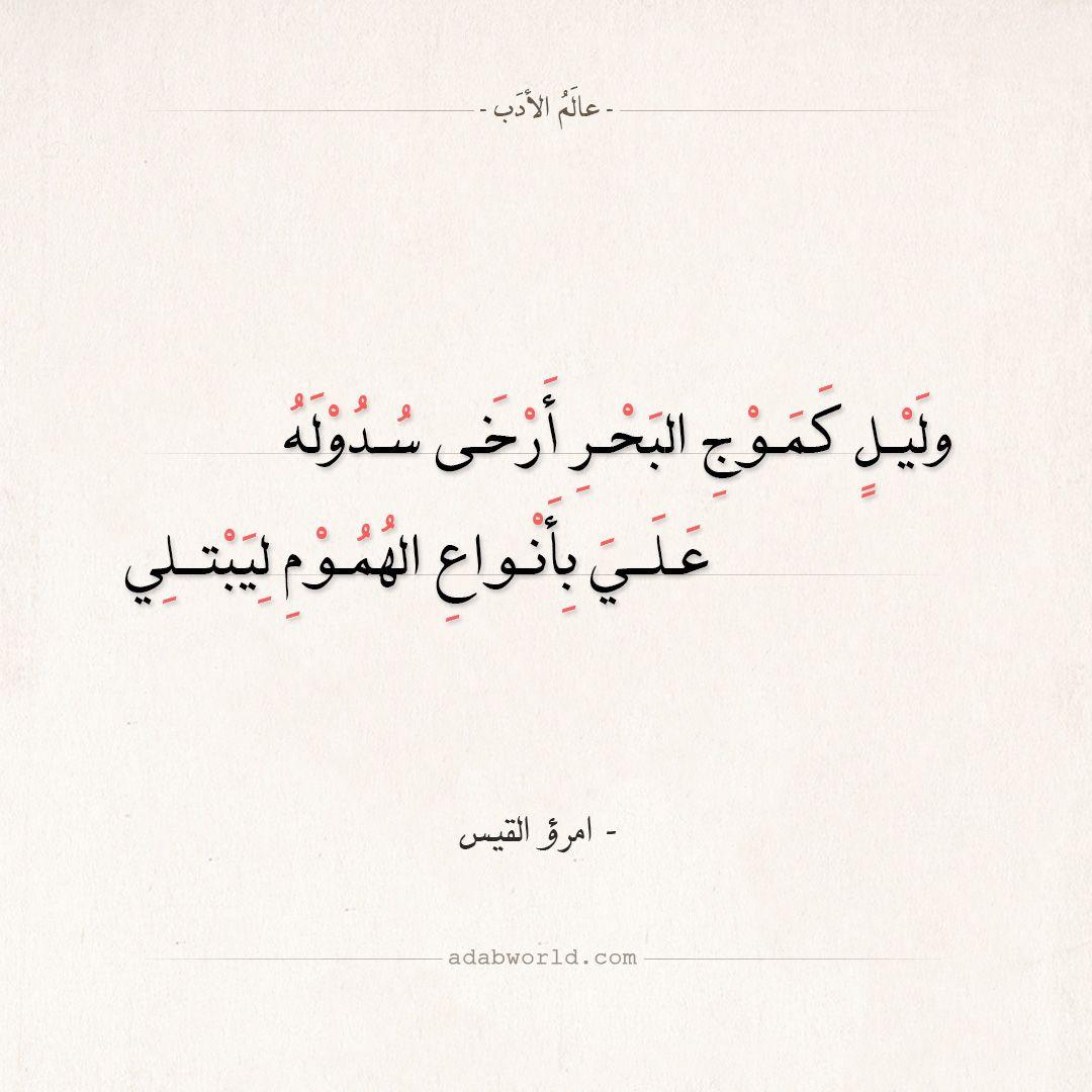 شعر امرؤ القيس وليل كموج البحر أرخى سدوله عالم الأدب Words Quotes Quotes Words