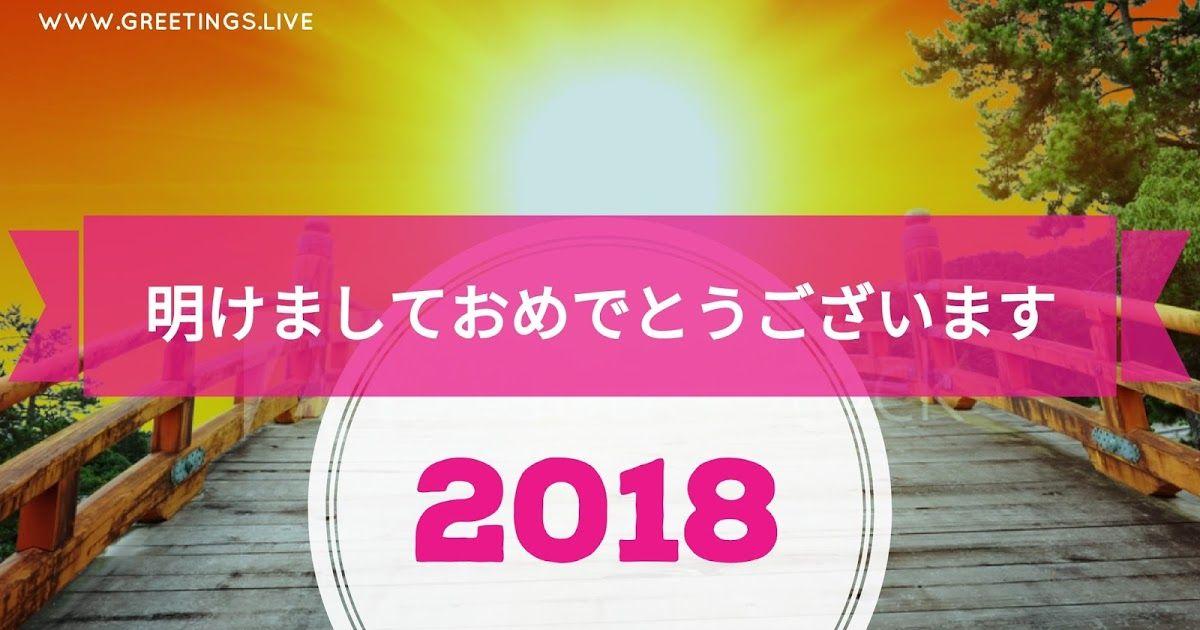 sunrise happy new year greetings in japanese