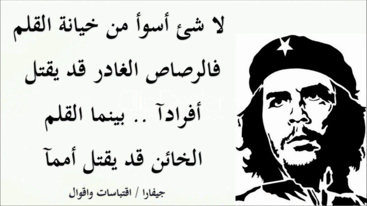 Pin By علي الساعدي On اقوال رائعه وحكم Che Guevara Quotes Beautiful Arabic Words Cool Words