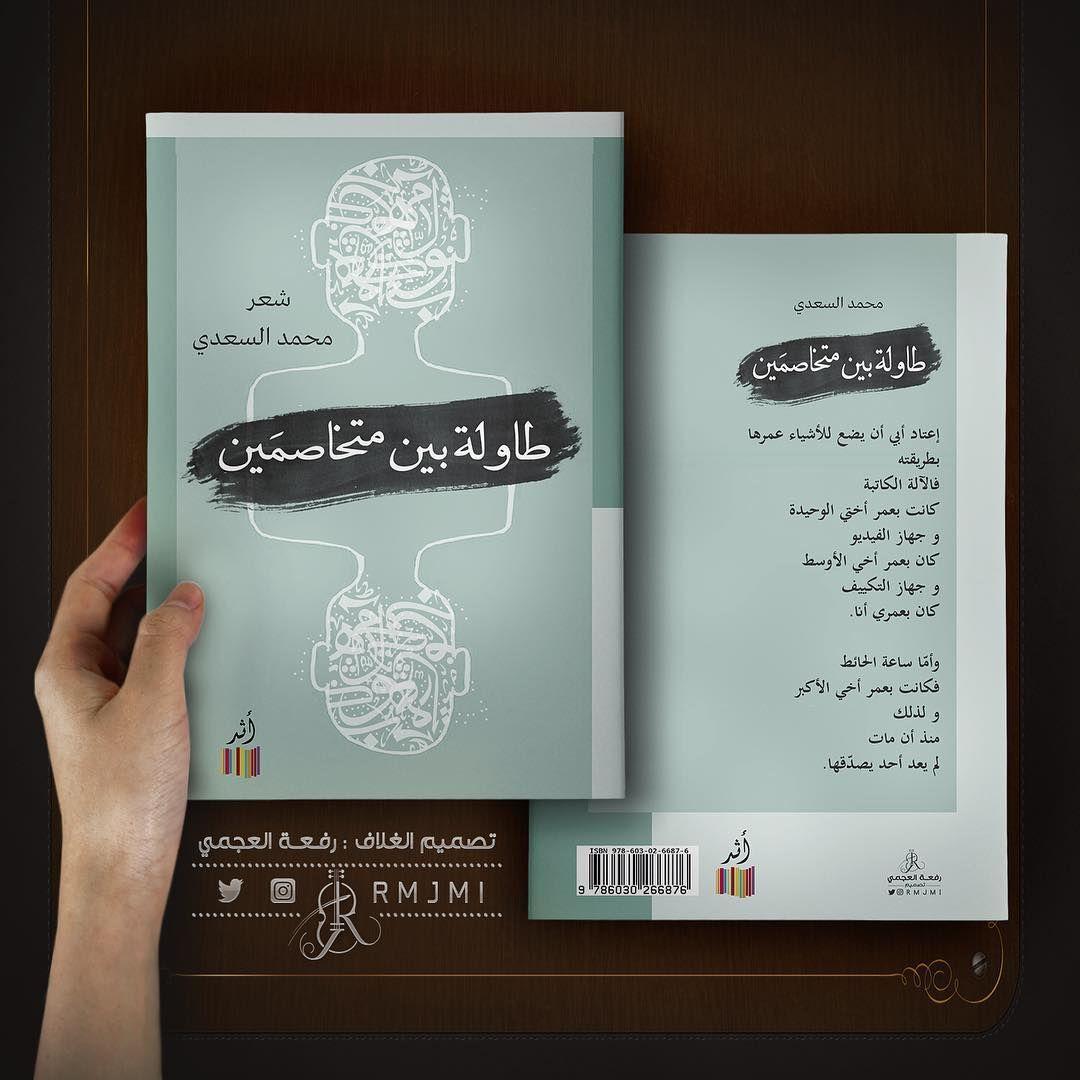 تصميمي غلاف كتاب طاولة بين متخاصمين لـ محمد السعدي التصميم رسم ودمج Arabic Books Book Cover Books