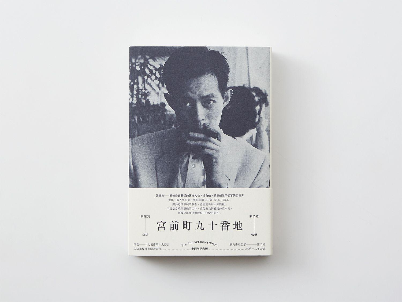 Miyamaechō Kyūjū Banchi - wangzhihong.com