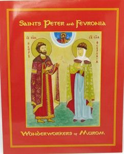 Orthodox Christian gifts from St. Pasius Monastery