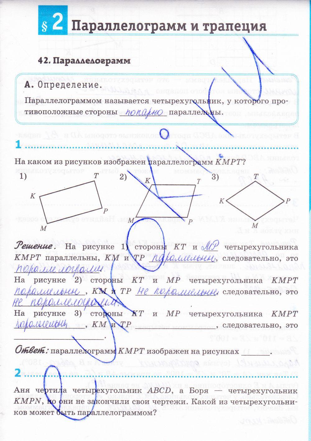 решебник рабочая тетрадь по геометрии 8 класс казаков