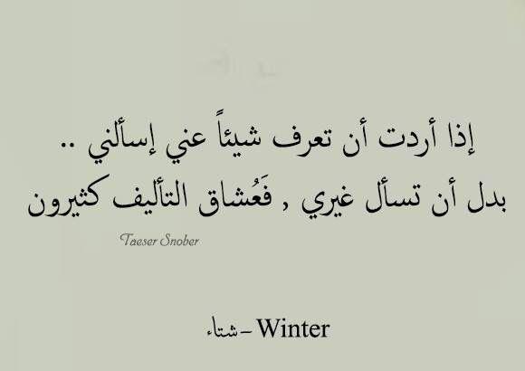 إذا أردت معرفة إنسان فما عليك سوى سؤالة بدلا من سؤال غيرة Quotes Arabic Words Words