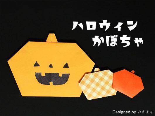 全101種 ハロウィンの折り紙総まとめ ハロウィン飾りにおすすめな