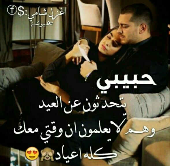 محمد روحي Love Words Love Husband Quotes Husband Quotes