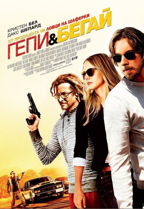 Hit & Run hela filmer på nätet swefilm 2012 hd in 2020 ...