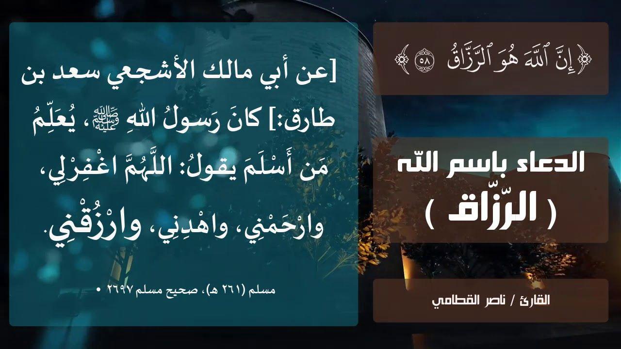 ١٣ رمضان ١٤٤١ الدعاء باسم الله الر ز اق Chalkboard Quote Art Chalkboard Quotes Art Quotes