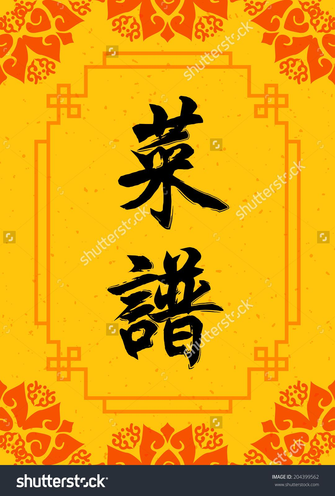 chinese restaurant menu design / chinese food background stock