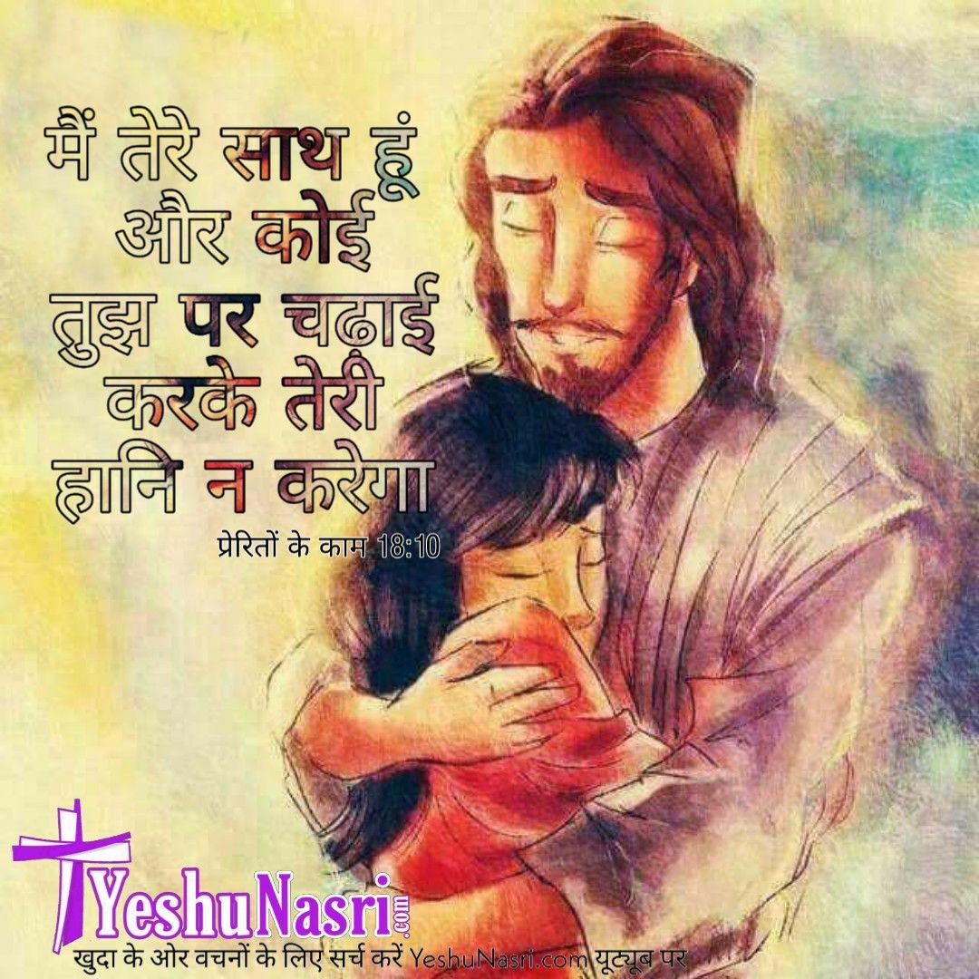 Pin On Jesus Vachan Status
