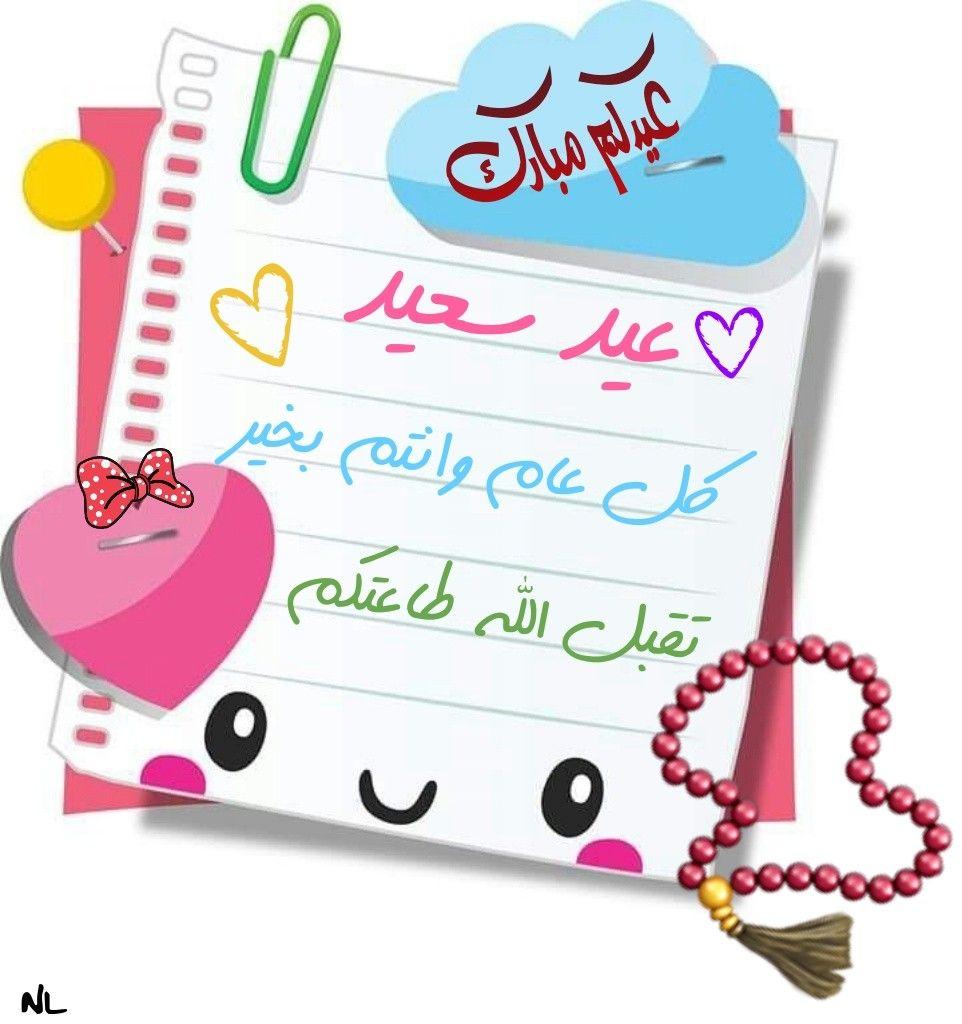 كل عام وانتم بخير عيد مبارك عيد سعيد Hello Kitty Iphone Wallpaper Eid Cards Christmas Morning Quotes