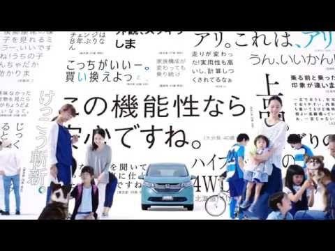 2016 Honda Freed Cm Japan ホンダフリード Youtube Flyer And Poster Design Graphic Design Logo Website Design